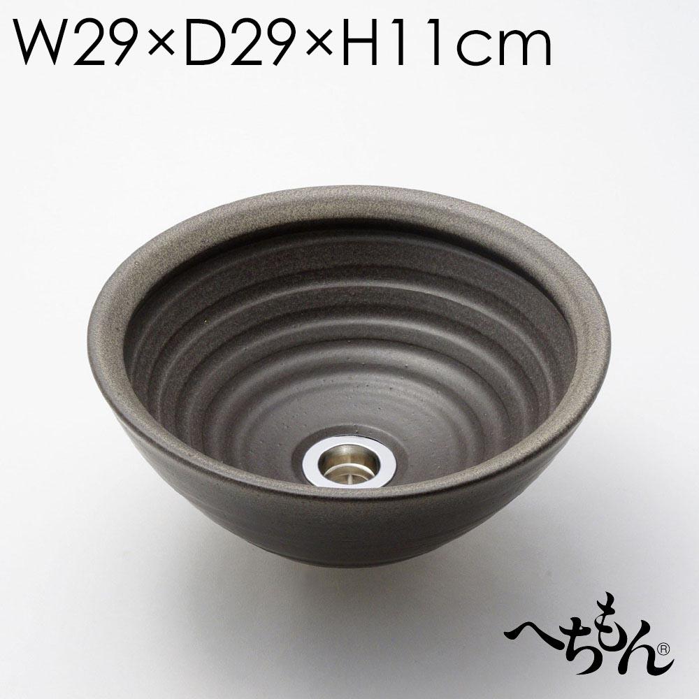 【送料無料】【信楽焼】へちもん 黒窯変 太リブ手洗い鉢
