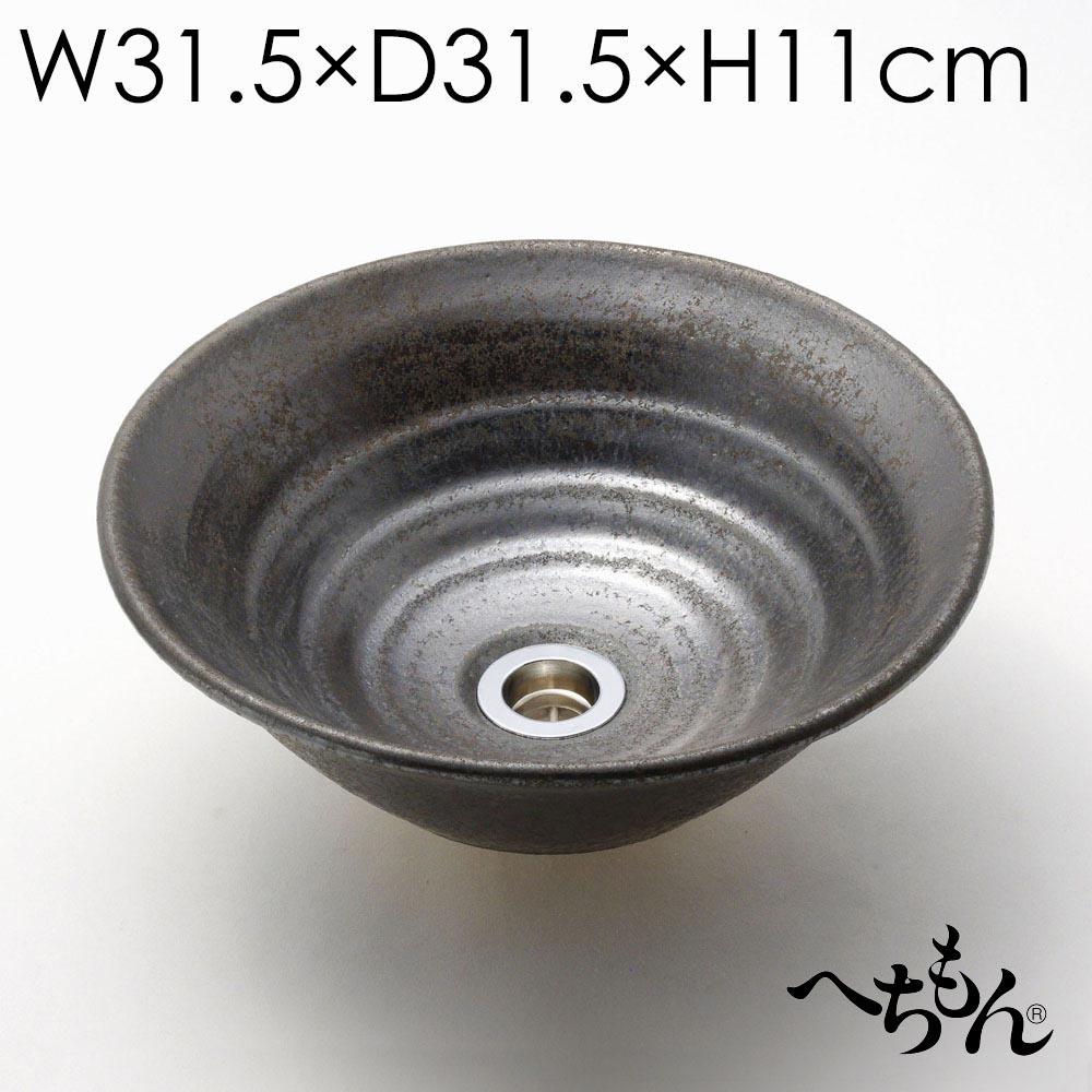 【送料無料】【信楽焼】へちもん いぶし窯変 そり型手洗い鉢