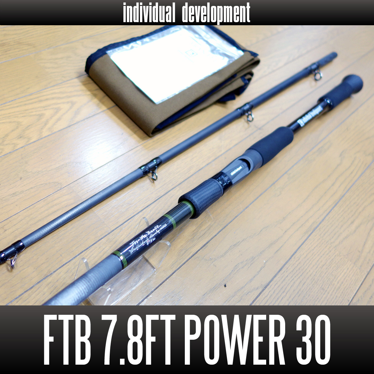 【ID/individual development】 FTB for THE BEAST 7.8ft Power 30 (FTB7830) ※ラバーグリップ仕様
