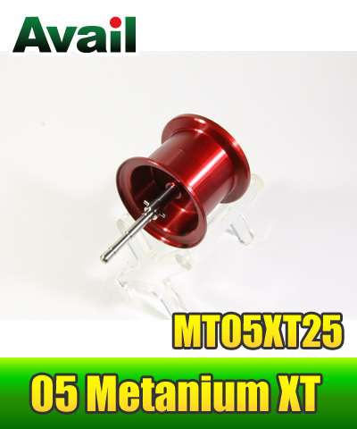 Avail(アベイル) 05メタニウムXT用 軽量浅溝スプール Avail Microcast Spool MT05XT25 (溝深さ2.5mm) レッド *