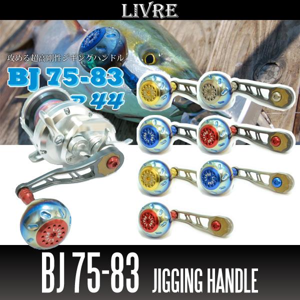 【リブレ/LIVRE】 BJ 75-83 (ジギングハンドル 75-83) *