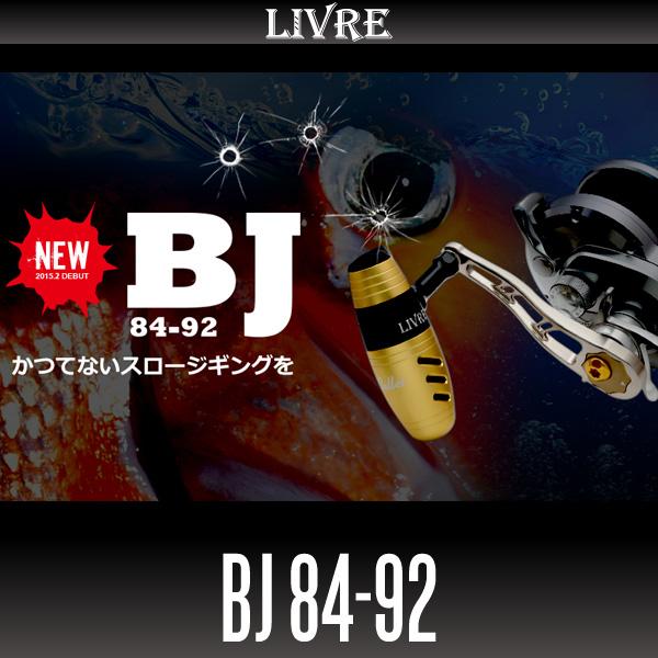 【リブレ/LIVRE】 BJ 84-92 (ジギングハンドル 84-92)※ご注文受付後、取付リール名をメールでお問い合わせします。