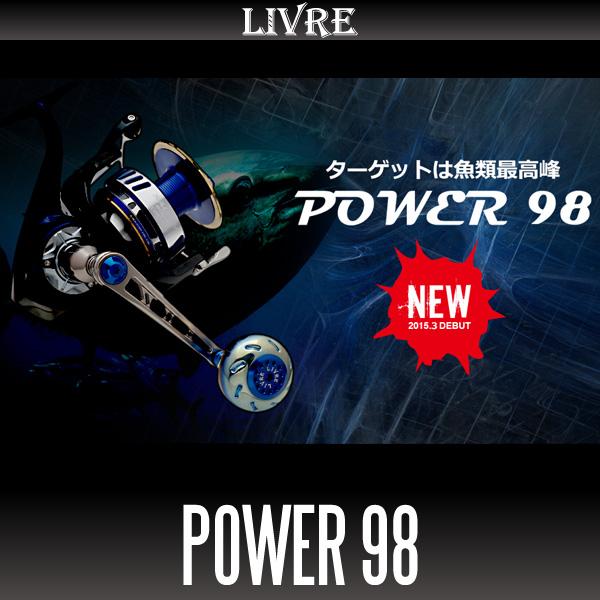 【リブレ/LIVRE】 POWER 98 ジギング&キャスティングハンドル パワーハンドル *