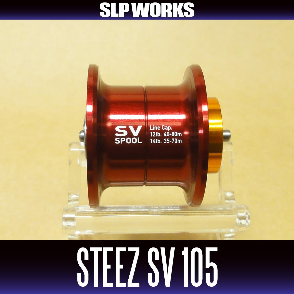 【ダイワ純正】 STEEZ SV 105 スプール レッド(浅溝スプール) *