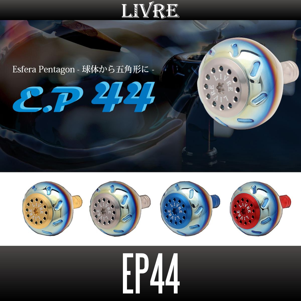 【リブレ/LIVRE】 EP44 ハンドルノブ HKAL ※送料無料※