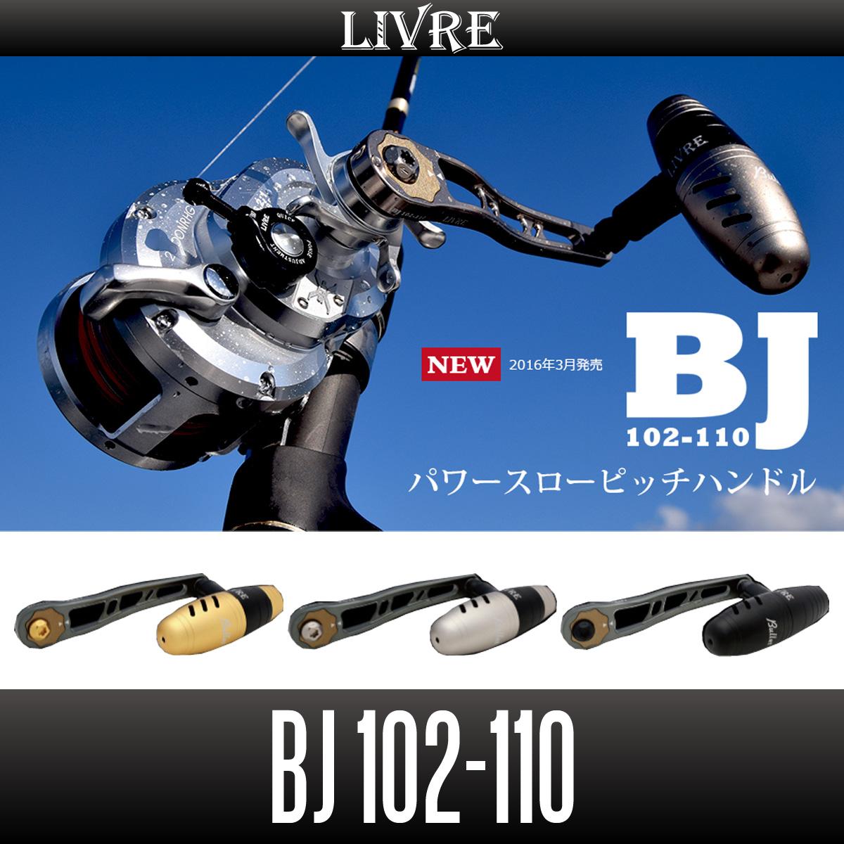 【リブレ/LIVRE】 BJ 102-110 (ジギングハンドル 102-110)※ご注文受付後、取付リール名をメールでお問い合わせします。