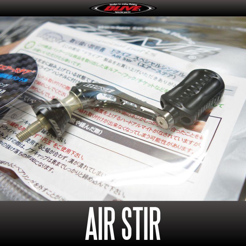 【ドライブ/DLIVE】Air Stir