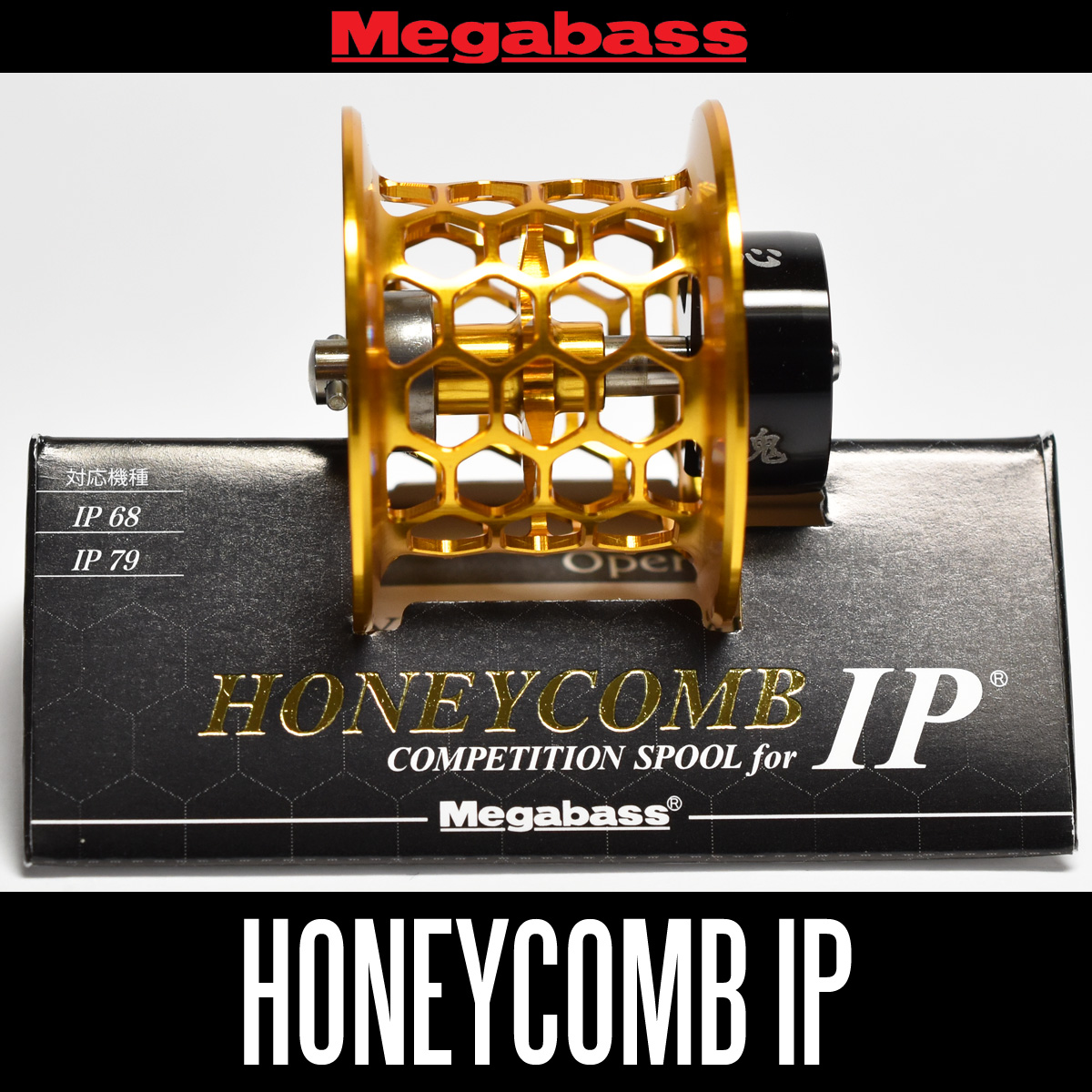 【メガバス純正】 ハニカムスプール for IP *MGBA