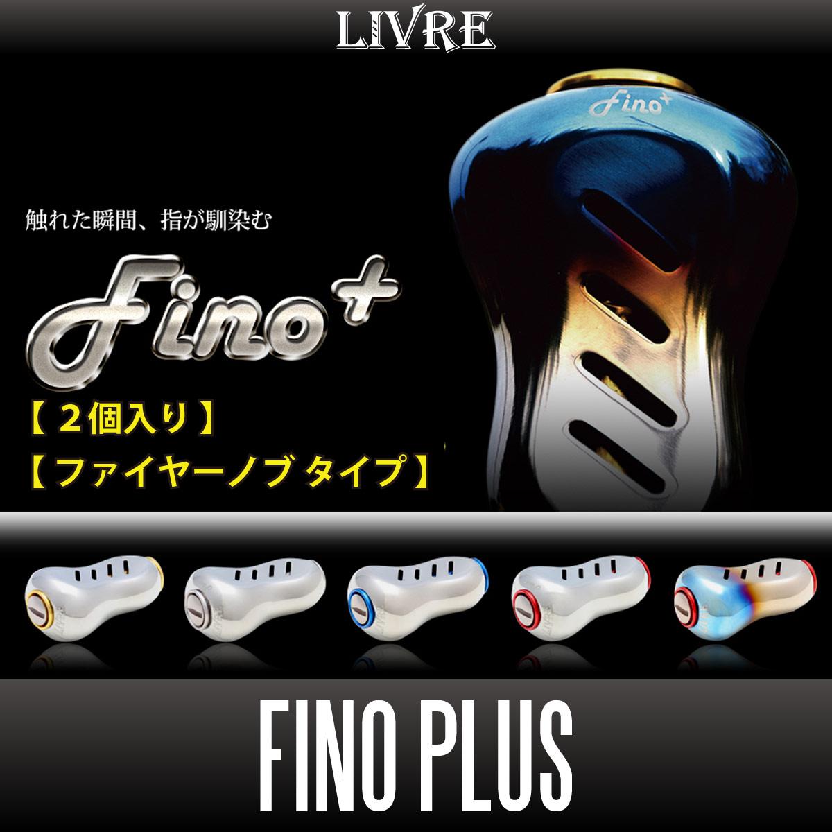 【リブレ/LIVRE】 Fino+(フィーノプラス) チタニウム ハンドルノブ 【ファイヤーノブタイプ:2個入り】 HKAL ※送料無料※