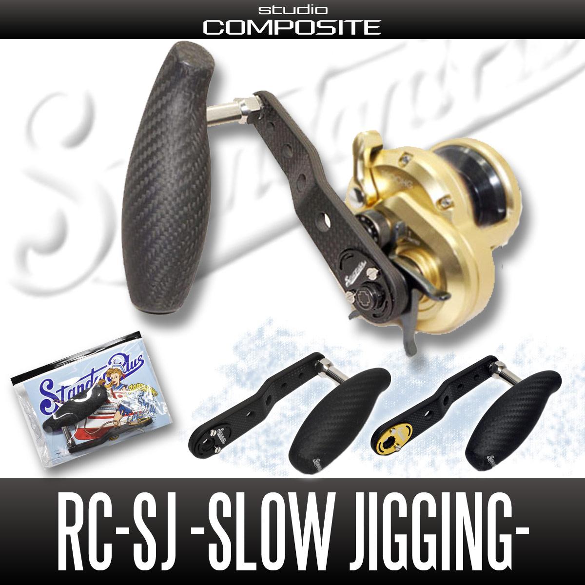 【スタジオコンポジット/スタンダードプラス】 カーボンクランクハンドル RC-SJ スロージギング 【フルカーボンTバーハンドル】 【85-95mm,95-105mm】SC:011