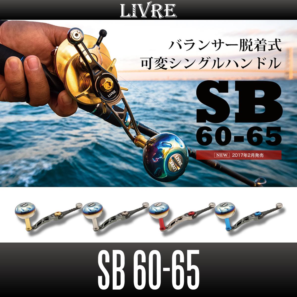 【リブレ/LIVRE】 SB 60-65 (ジギングハンドル 60-65)*LIVHASH