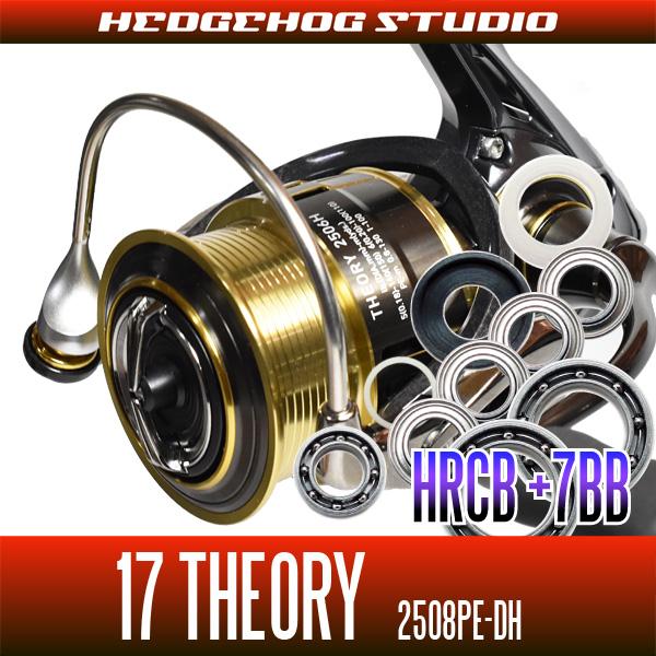 HEDGEHOG STUDIO(ヘッジホッグスタジオ) 17セオリー 2508PE-DH用 MAX14BB フルベアリングチューニングキット 【HRCB防錆ベアリング】