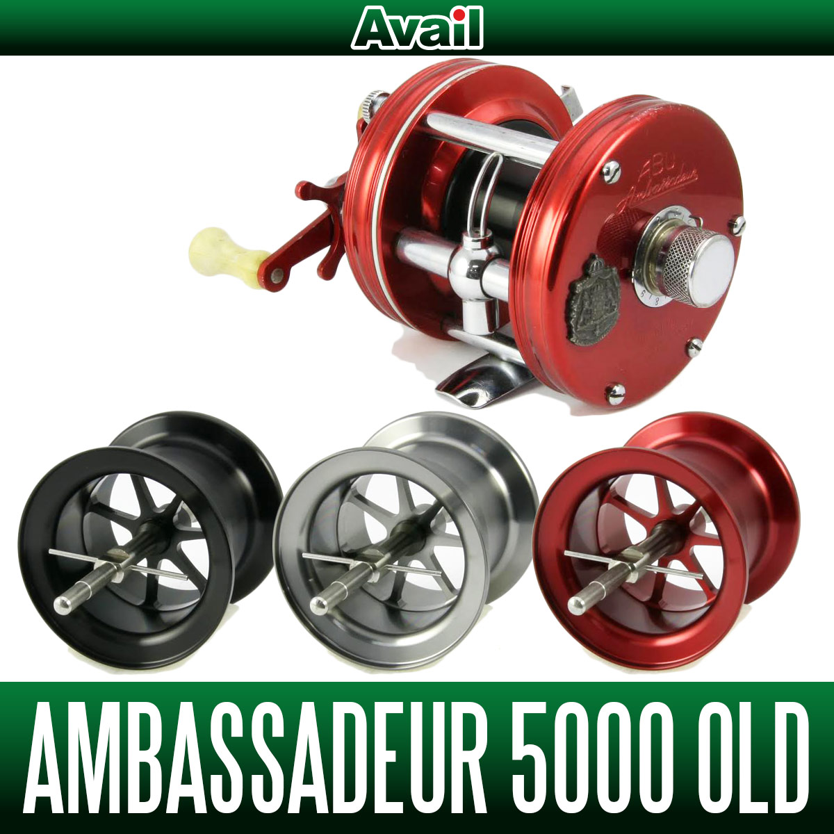 ABU 5000 OLD用 軽量浅溝スプール【AMB5050R】Avail Microcast Spool 【スプール5mm:ブロンズブッシングモデル用】