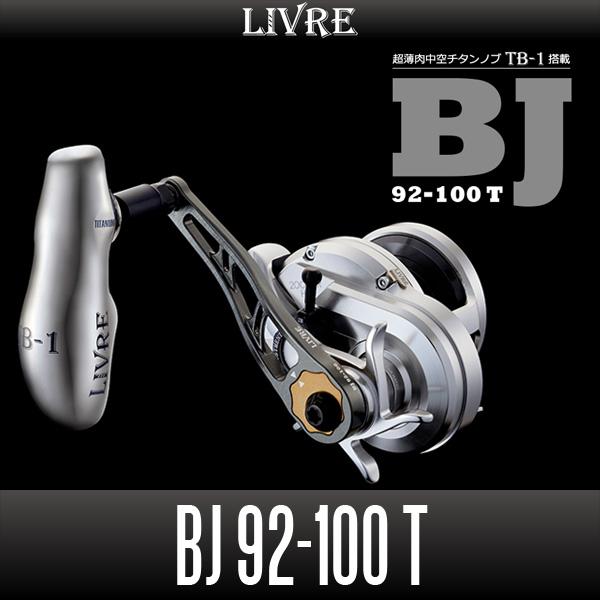【リブレ】 BJ 92-100 T(2018年新作ジギングハンドル :TB-1搭載モデル)※ご注文受付後、取付リール名をメールでお問い合わせします。