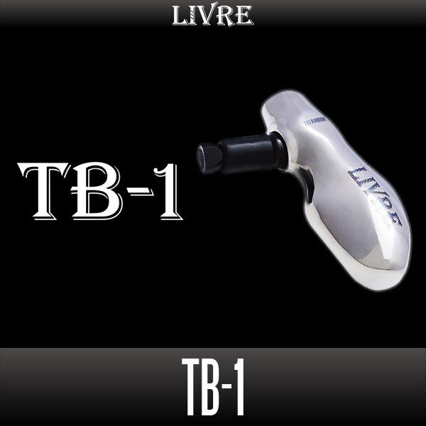 【リブレ/LIVRE】TB-1 【シルバー/ブラック】HKAL