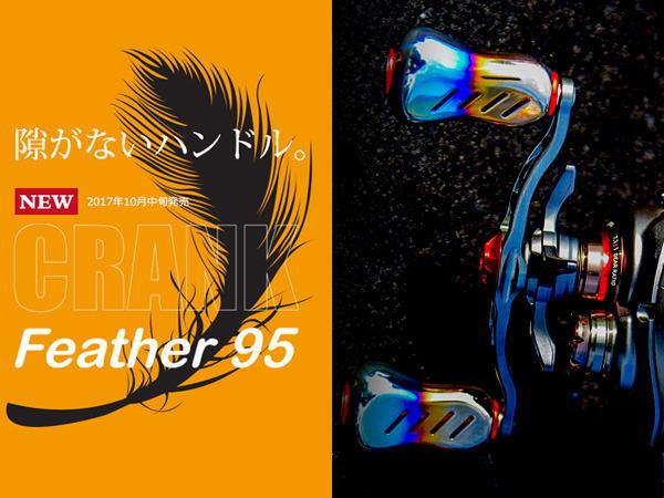 【リブレ/LIVRE】 CRANK Feather 95 (クランクフェザーハンドル 95)