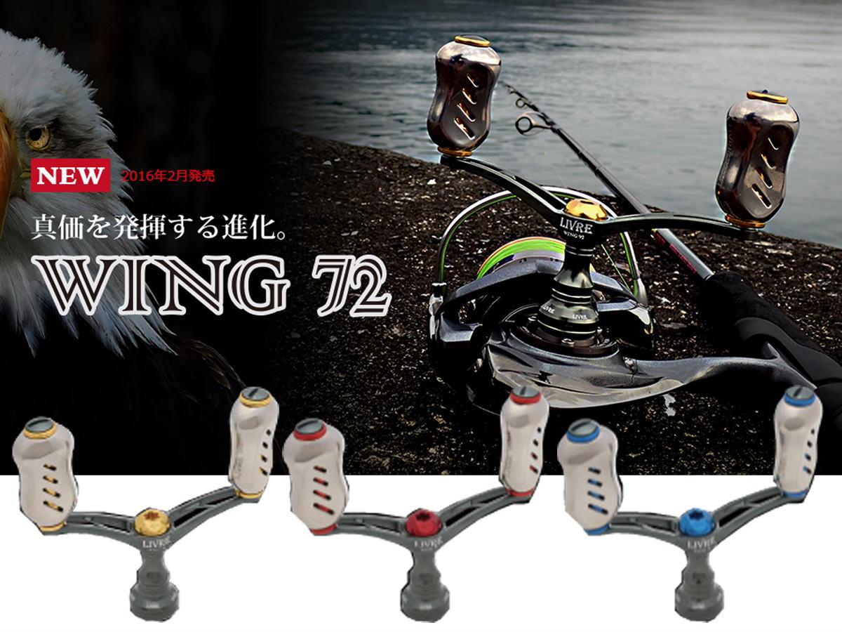 【リブレ/LIVRE】 WING 72 ダブルハンドル *