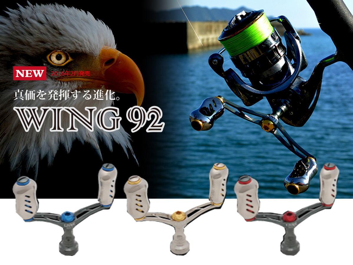 【リブレ/LIVRE】 WING 92 ダブルハンドル *