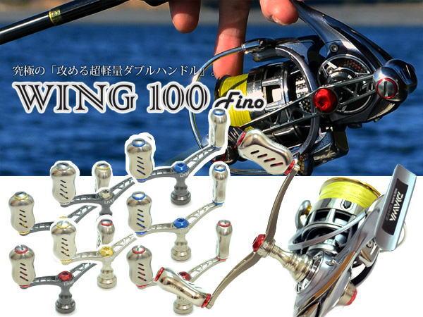 【リブレ/LIVRE】 WING 100 ダブルハンドル *