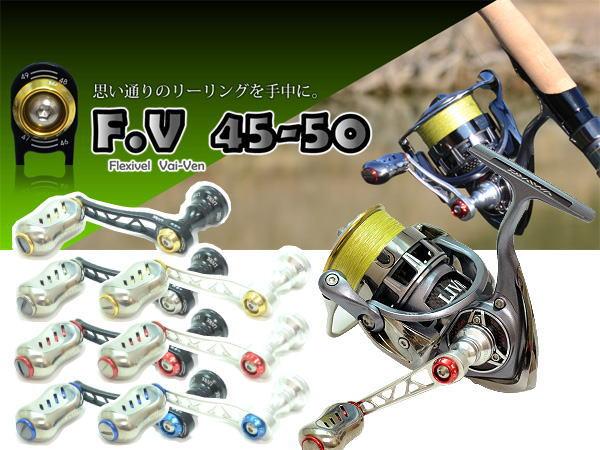 【リブレ/LIVRE】 F.V 45-50 ハンドル *
