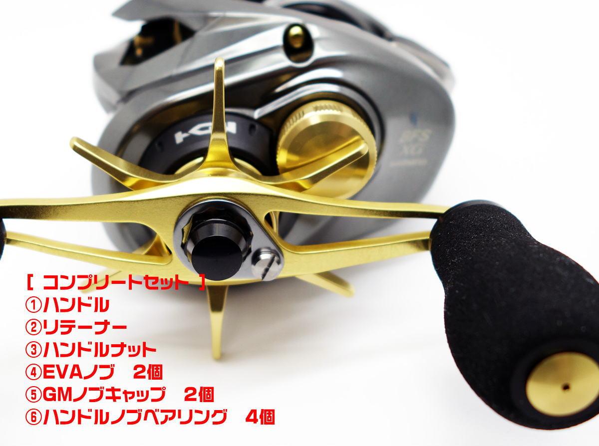★コンプリートセット★ 【Avail/アベイル】 シマノ用 オフセットハンドル LT