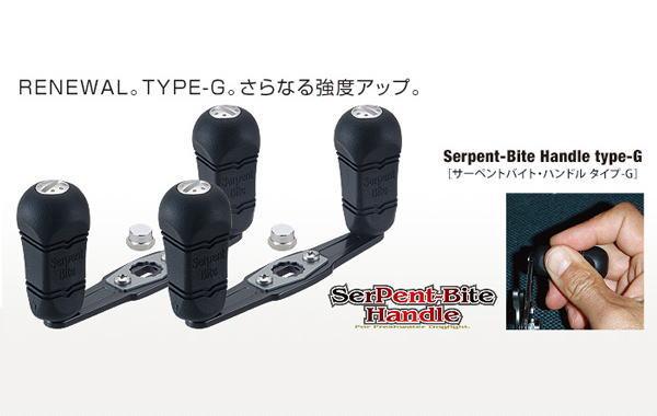 【whiplash factory/ウィップラッシュファクトリー】 サーペントバイト・ハンドル・タイプG