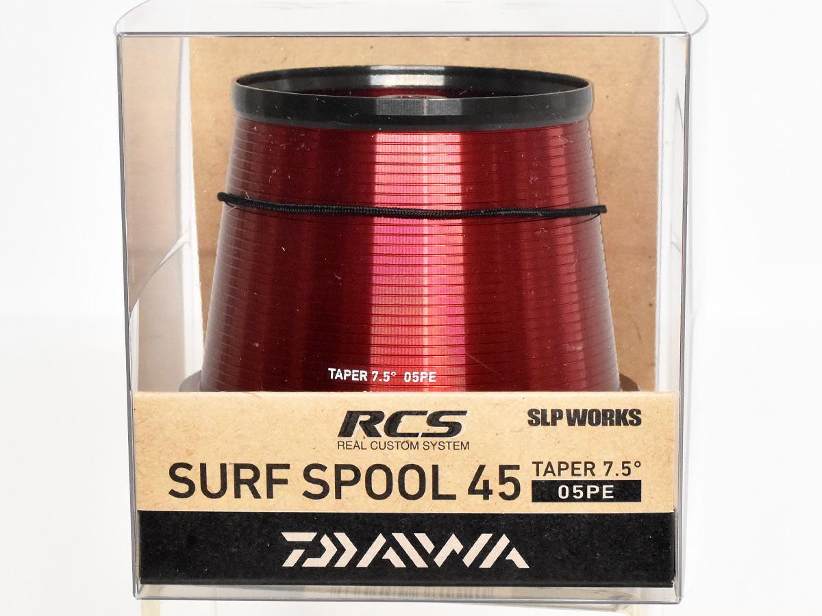 【ダイワ純正】RCSサーフスプール 45 【TAPER 7.5° PE0.5号用】