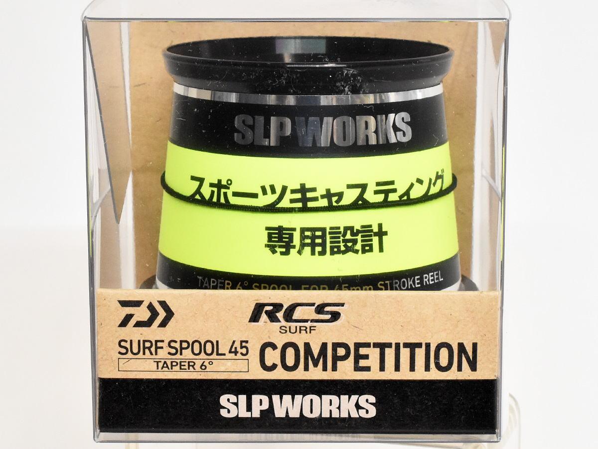 【ダイワ純正】RCSサーフスプール 45 【COMPETITION】※スポーツキャスティング専用設計
