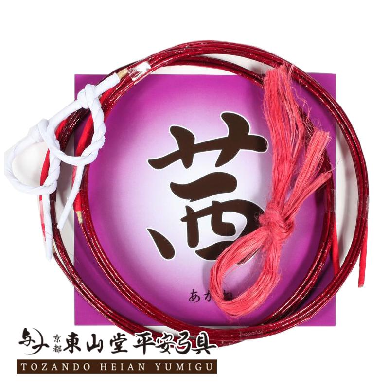 鮮やかな紅色 合成弦 茜 赤 2本入り 並寸 販売 弓具 ゆうパケット対象 弓道 国産品 二寸伸