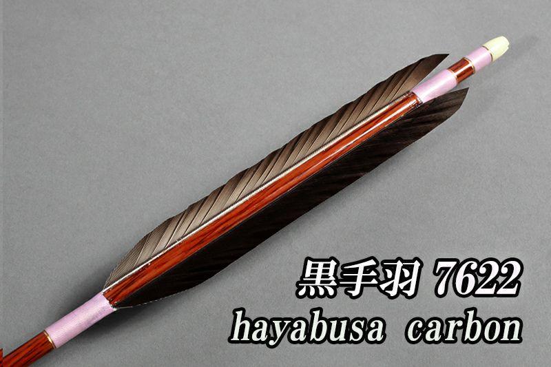 7622 ハヤブサカーボン 黒手羽 近的矢 6本組 ピンク