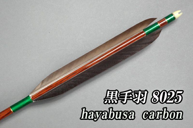 【SALE期間 ポイントUP!】8025 ハヤブサカーボン 黒手羽 近的矢 6本組 緑【送料無料 弓具 弓道】