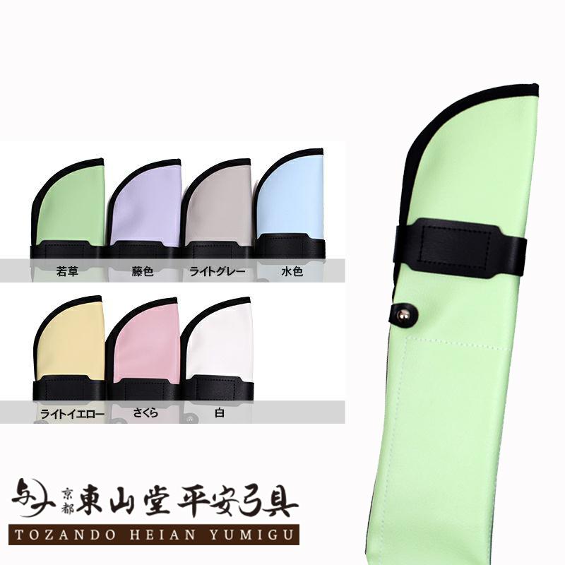 カラーバリエーション豊富な人気商品! レザー 弓袋(若草・藤色・ライトグレー・水色・ライトイエロー・さくら・白)【弓具 弓道】