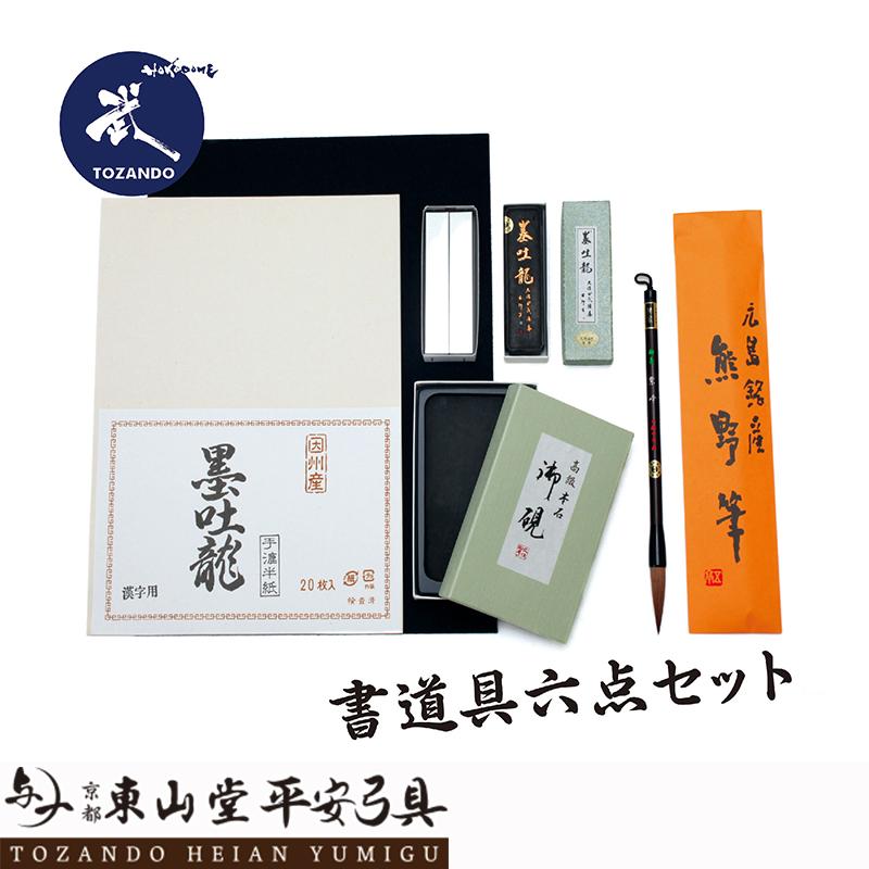 ●日本正規品● マラソン期間 ポイントUP 高級書道用品 6点セット 送料無料 大人 推奨 プレゼント 初心者 贈答 書道具