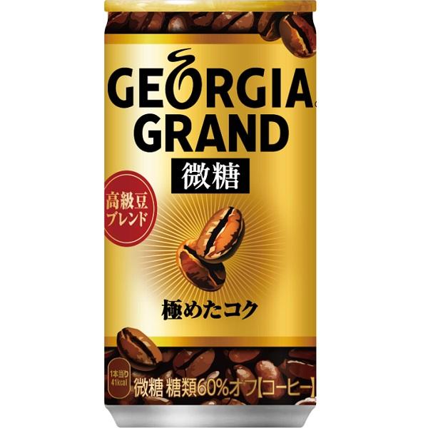 ジョージア グラン微糖 185g 缶 超安い 本物