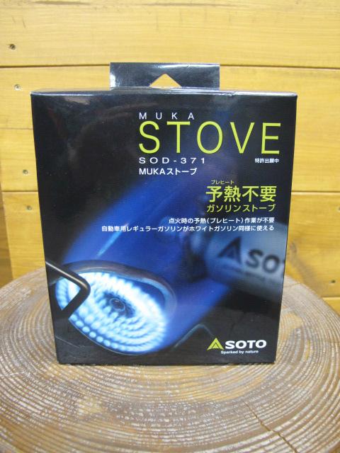 SOTO/ソト MUKAスト-ブ/ムカストーブ