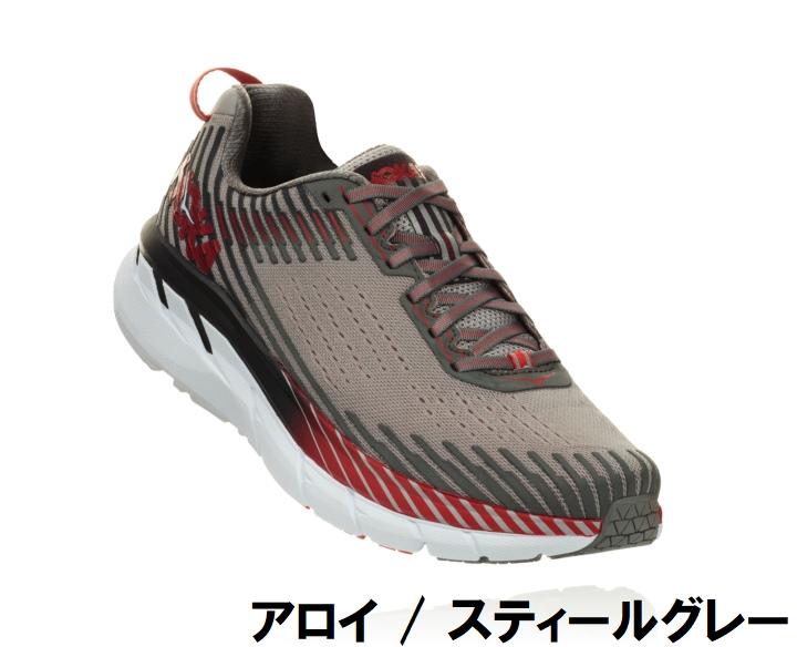 HOKA ONEONE/ホカオネオネ CLIFTON 5/クリフトン5 メンズ 【日本正規品】