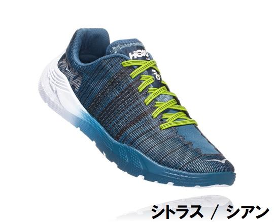 HOKA ONEONE/ホカオネオネ EVO REHI/EVO レヒ メンズ 1099740【日本正規品】