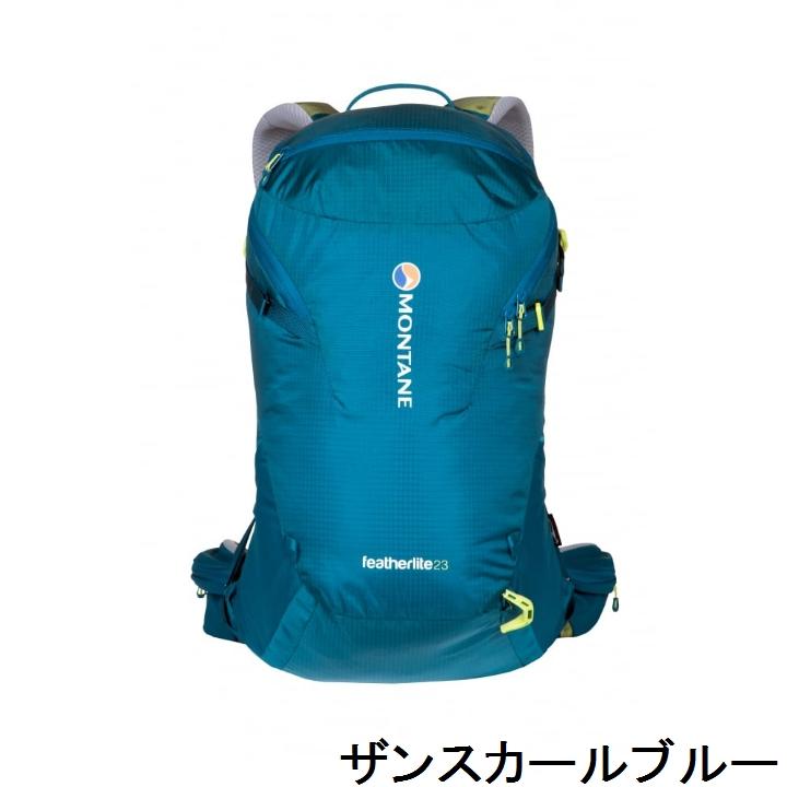 MONTANE/モンテイン Featherlite 23 Backpack/フェザーライト23バックパック メンズ/レディース 【日本正規品】