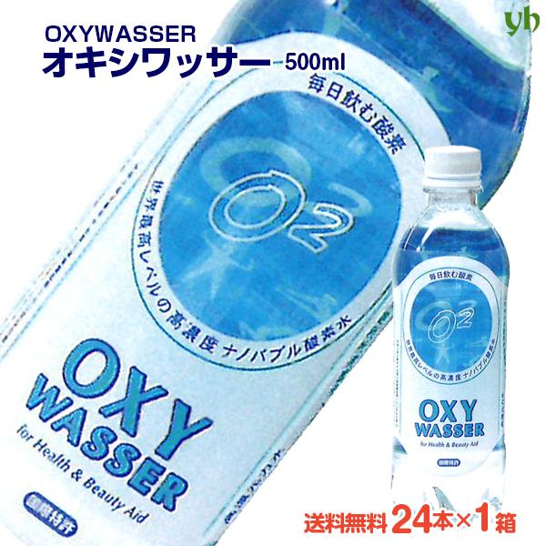 OXY WASSERオキシワッサー(500ml×24本)1ケース