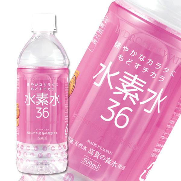 【送料無料】水素水36 ピンクラベル(500ml×24本入)2ケースセット【smtb-T】
