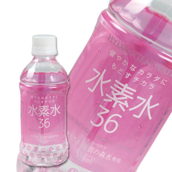 【送料無料】水素水36ピンクラベル(350ml×24本入)2ケースセット【smtb-T】