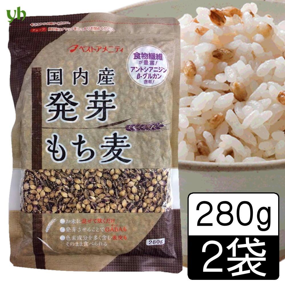 もちもち ぷちぷちとした食感が特徴の国内産 ダイシモチ 賜物 もち麦を発芽させました 発芽もち麦280g×2袋 55 国内産 市販 2袋