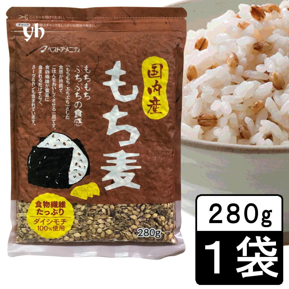 パッケージが変わりました ダイエットの味方 プチプチ食感美味しいご飯が炊きあがり 55 国内産 推奨 もち麦280g×1袋 ダイシモチ SEAL限定商品