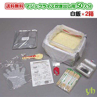 【送料無料】2箱 マジックライス炊き出し用白飯 調理器具・弁当容器付き