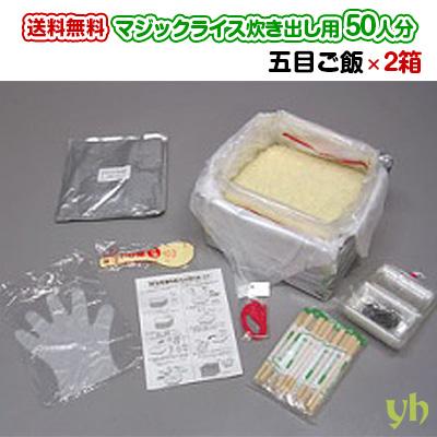 【送料無料】2箱 マジックライス炊き出し用味付きご飯 調理器具・弁当容器付き