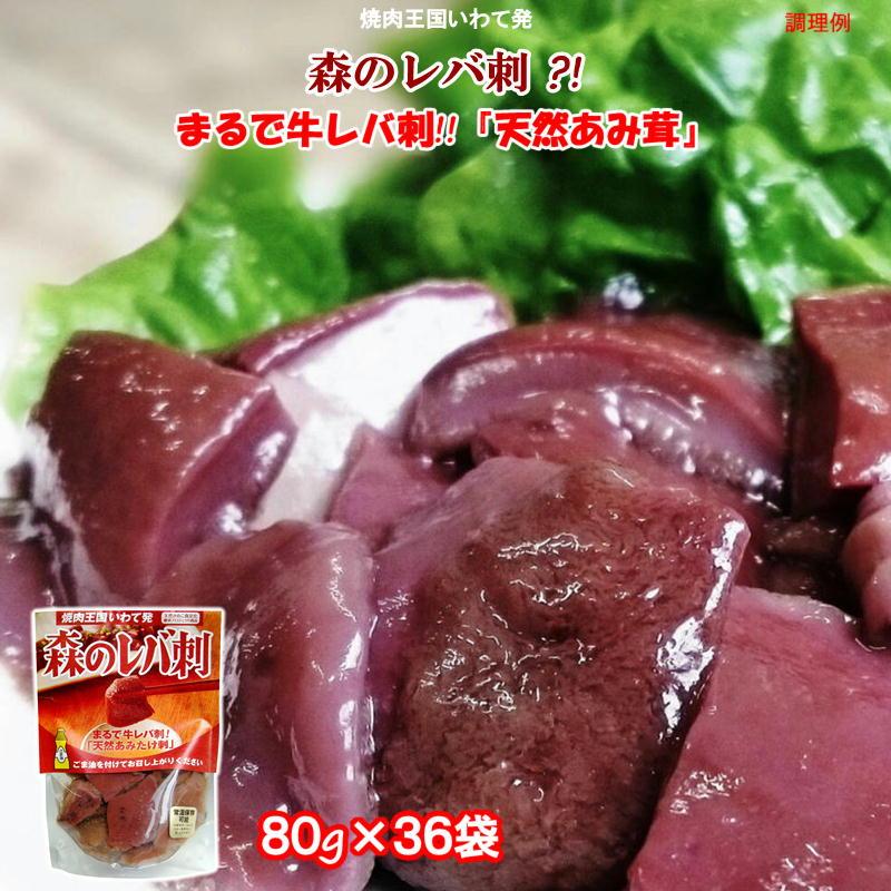 (0)【送料無料】天然きのこ(あみ茸)森のレバ刺 !? 80g×36袋