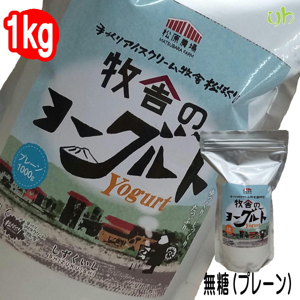 東北初 乳酸菌H61株 使用 岩手県雫石町から直送手づくりアイスクリーム店の自家農場牛乳使用 345 1袋 半額 1kg×1袋 牧舎のヨーグルト プレーン 松ぼっくり 豪華な