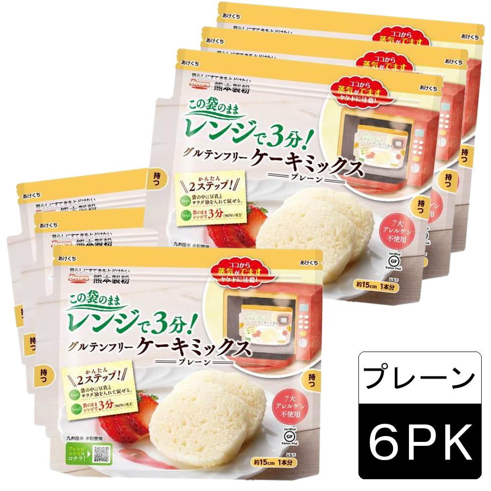 【送料無料】[6袋] 国内産(九州)米粉使用 簡単 お手軽グルテンフリーケーキミックス(プレーン)パーティー、誕生日、手作りケーキセット内容選べます