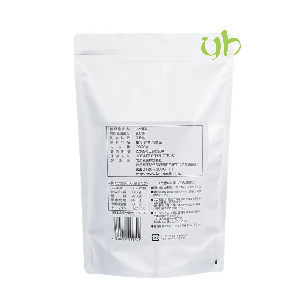 送料無料岩泉ヨーグルト 加糖2kg×7袋セット