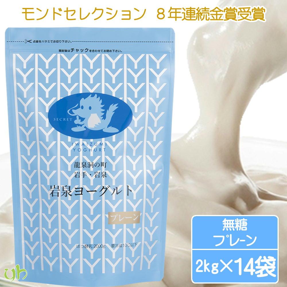 送料無料 産地直送!!岩泉ヨーグルト プレーン(無糖)2kg×14袋セット